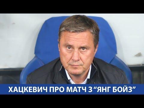 Олександр ХАЦКЕВИЧ про матч з Янг Бойз