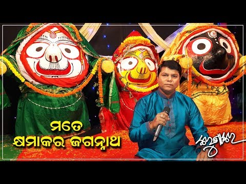 Odia Bhajan By Karunakar (କେତେ ମୁଁ ପାପ ଫଳର....) Lyric By Nihar Priyashish video