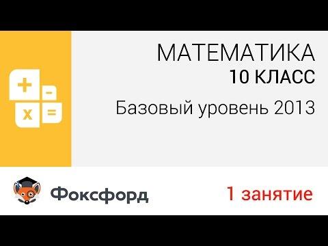 Математика (Базовый уровень), 10-й класс: 1 занятие