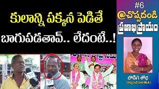 కులాన్ని పక్కన పెడితే బాగుపడతావ్ | Public Talk On Telangana Elections 2018 | Choppadandi #6