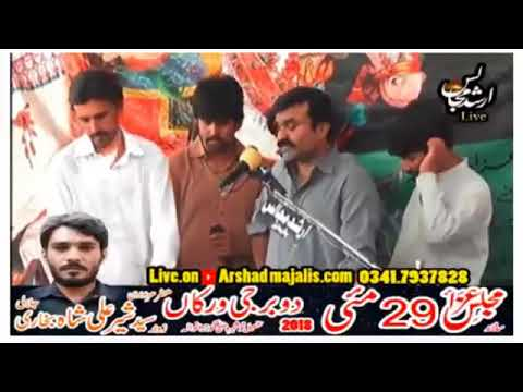 Zakir Qazi Waseem Abbas | 13 Ramzan 29 May 2018 | Latest Great New Qasida 2018 | Topic Roza |