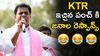 KTR Funny Punches to Congress Party || TRS Party || Latest News || Telugu Entertainment TV ||