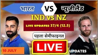 #CWC19 Semi finals World cup 2019 Ind vs New Zealand | world cup2019