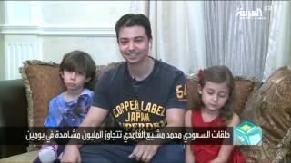 تفاعلكم: محمد مشيع الغامدي استقال ليعرض حياته وأسرته على اليوتيوب