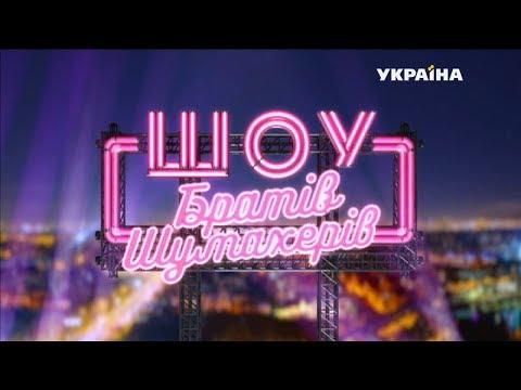Шоу Братьев Шумахеров. Выпуск за 24.03.2018