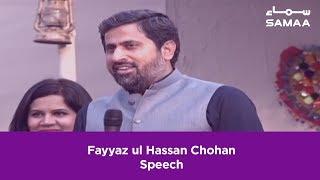 Fayyaz ul Hassan Chohan Speech | SAMAA TV | 16 February , 2019