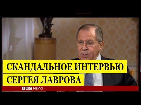 СКАНДАЛЬНОЕ Интервью Сергея Лаврова на телеканале BBC