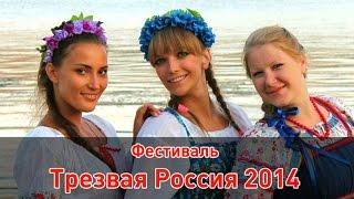 Отдых по-русски! Фестиваль Трезвая Россия 2014