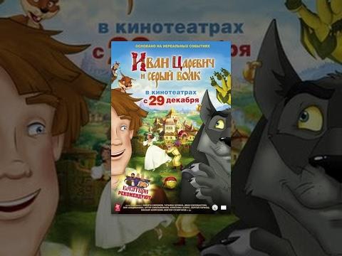 Иван Царевич и Серый Волк (Мультфильм)