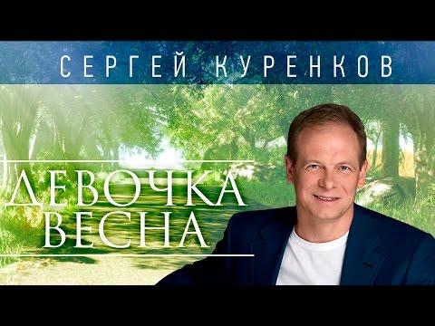 СЕРГЕЙ КУРЕНКОВ - ДЕВОЧКА-ВЕСНА (альбом 2014) / SERGEY KURENKOV - DEVOCHKA-VESNA