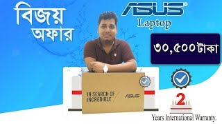 Unboxing ASUS X507LA ।। Intel® Core™ i3-5005U  Laptop With Genuine Win 10। Bangla Laptop Review
