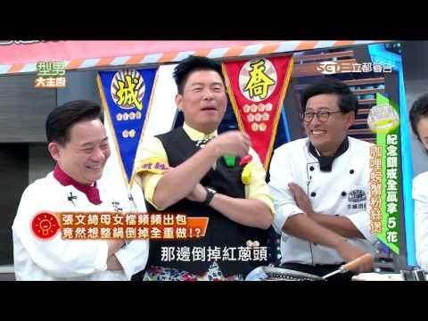 台綜-型男大主廚-20151202 城喬料理大賽!搶梅花不手軟!