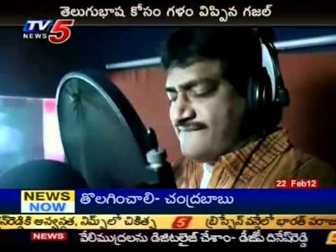 Ghazal Srinivas Satirical Song On Telugu Language (tv5) video