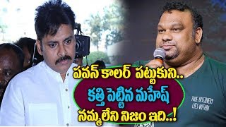 Kathi Mahesh Controversial Comments On Pawan Kalyan | Kathi Mahesh Interview | TTM