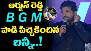 Allu Arjun on Arjun Reddy BGM | Vijetha Vijayotsavam Event | Kalyan Dev | Malavika Nair | TTM