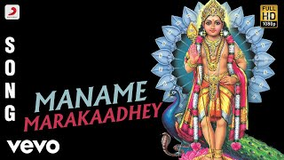 Saravana Geetham - Maname Marakaadhey Tamil Song | M.S. Viswanathan
