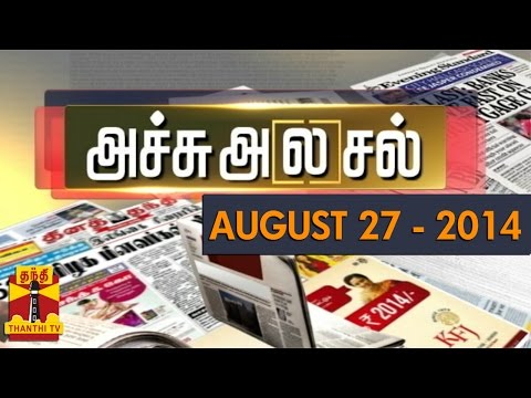 Achu A[la]sal : Trending topics in Newspapers today (27/8/14) - Thanthi TV
