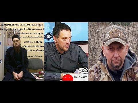 Причастен ли Акбар Джалилов к взрыву 3 апреля в метро СПб? . Шевченко, Тимур Гази