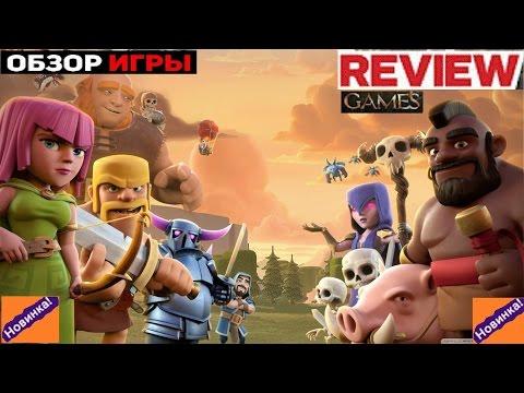 Обзор игры clash of clans, Reviews games.