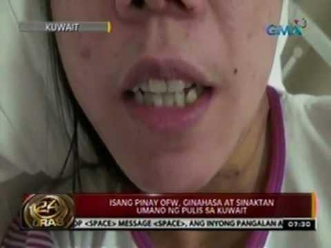 24 Oras: Isang Pinay OFW, ginahasa at   sinaktan umano ng pulis sa Kuwait