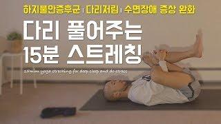 다리에 쌓인 피로를 풀어주는 요가 스트레칭 (하지불안증후군 · 다리저림 · 수면장애 증상 완화)   15분 베드타임 요가   요가소년 080