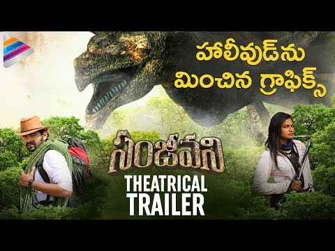 Latest Telugu Movie Trailers | Sanjeevani Theatrical Trailer | Anuraag Dev | Telugu FilmNagar