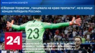 Настоящая схватка и танцы над пропастью: иностранные СМИ о матче Россия – Хорватия - Россия 24
