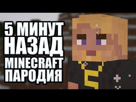 5 МИНУТ НАЗАД - GRIFERoH - Minecraft ПАРОДИЯ