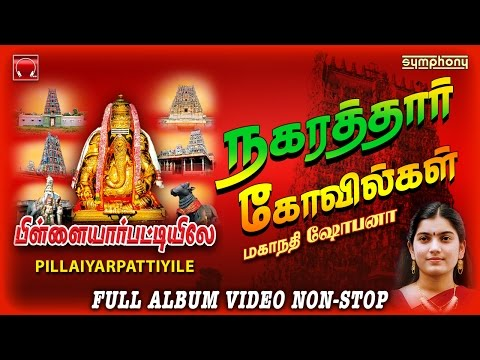 Pillayarpattiyile | Mahanadhi Shobana | Vinayagar | Full album Video