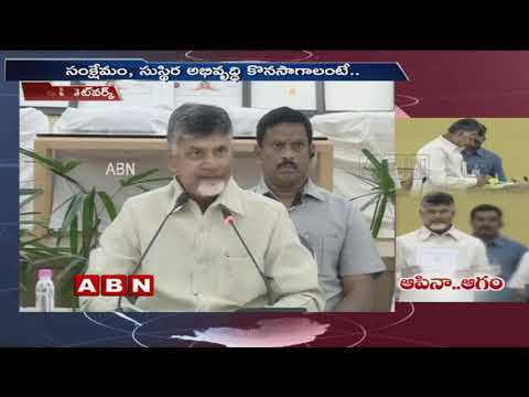 CM Chandrababu Naidu releases white paper on status of AP bifurcation | ABN Telugu