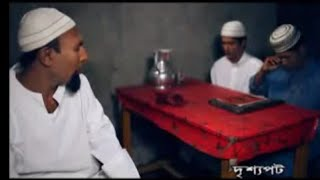 What A Funny Huzur!!! Must Watch!!! All About Pagla Hashi!!!