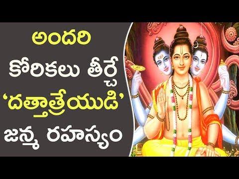 అందరి కోరికలు తీర్చే దత్తాత్రేయుడి జన్మ రహస్యం || Lord Dattatreya Birth Story In Telugu
