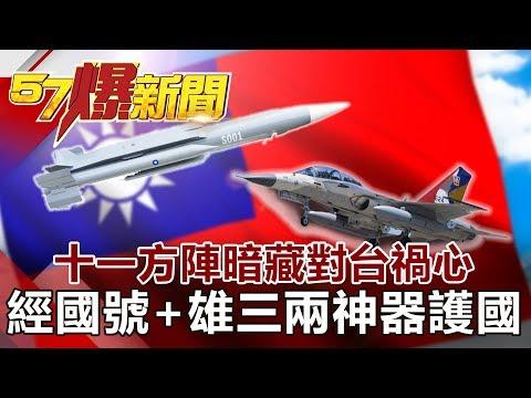 台灣-57爆新聞