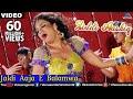 Bhojpuri का दर्दभरा गीत | Jaldi Aaja E Balamwa | Ziddi Aashiq | Pawan Singh | Tanushree Chatterji MP3