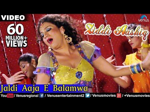 Bhojpuri का दर्दभरा गीत | Jaldi Aaja E Balamwa | Ziddi Aashiq | Pawan Singh | Tanushree Chatterji