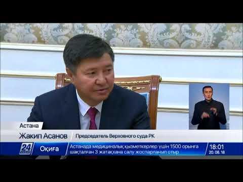 Президент Казахстана провел встречу с председателем Верховного суда