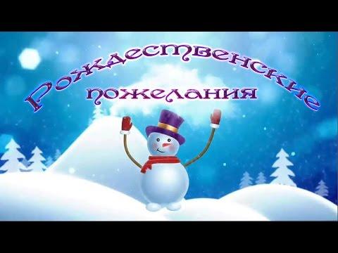 Рождество. Красивое поздравление с Рождеством! Рождественские пожелания. Merry christmas.