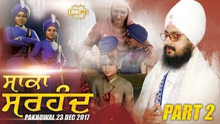 download lagu Saka Sirhind  ਸਾਕਾ ਸਰਹੰਦ  23.12.2017 Pakhowal  gratis