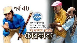 চোরদের নিয়ে মহাকাব্য । Bangla New Comedy Natok 2018 । Chor Kabbo । চোরকাব্য । 40 ATM Shamsujjaman