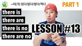 "[LESSON #13 - PART 1] ""무엇이 있다/없다"" - there is(are) ~ there is(are) no ~"