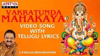 Vakratunda Mahakaya - Popular Song by S.P.Balasubramanyam | Video Song with Telugu Lyrics