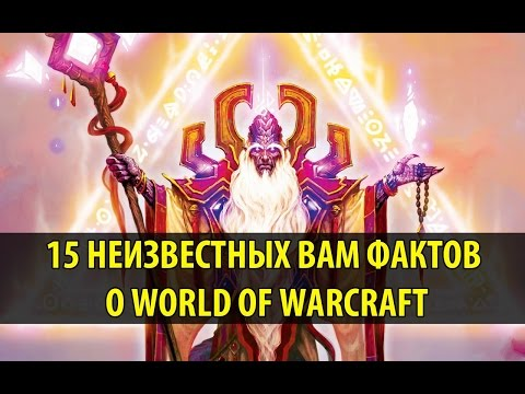 15 неизвестных вам фактов о World of Wacraft