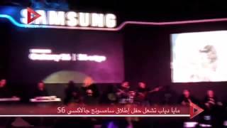 مايا دياب تشعل حفل إطلاق سامسونج جالاكسي S6