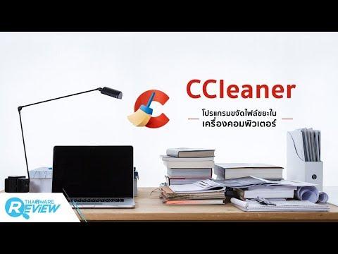 สอนวิธีการใช้งาน โปรแกรม CCleaner โปรแกรมล้างเครื่อง ไฟล์ขยะฟรี