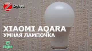 Xiaomi Aqara ZNLDP12LM Zigbee LED лампа под Е27