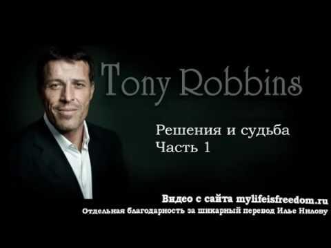 Тони Роббинс - курс мотивации максимальное преимущество (Tony Robbins ultimate edge)