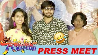 Soda Goli Soda Movie Press Meet | Telugu Movies Updates | Hyper Aadi, Chammak Chandra, Maanas