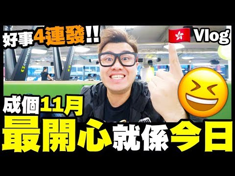 【Vlog】成個11月最開心就係今日!好事4連發