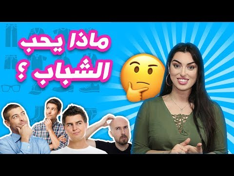 6Things Girls do that Men Love  | ٦ امور نفعلها يوميا يعشقها الرجال