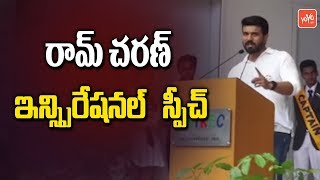 Ram Charan Inspirational Speech About Failures in Life At Chirec International School